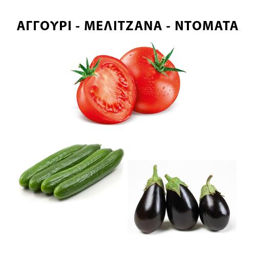 Αγγούρι - Μελιτζάνα - Ντομάτα