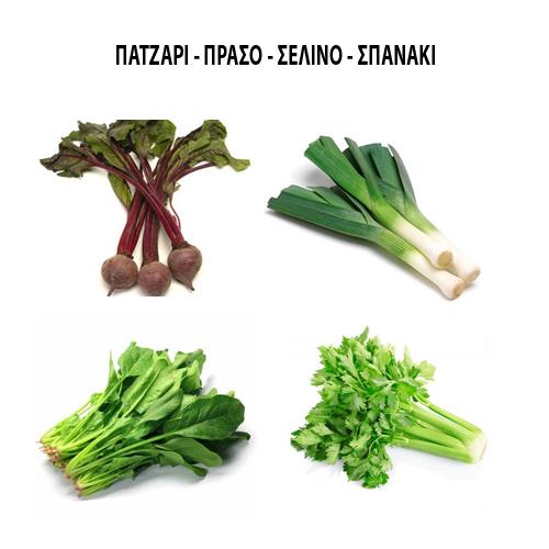 Παντζάρι - Πράσο - Σέλινο - Σπανάκι