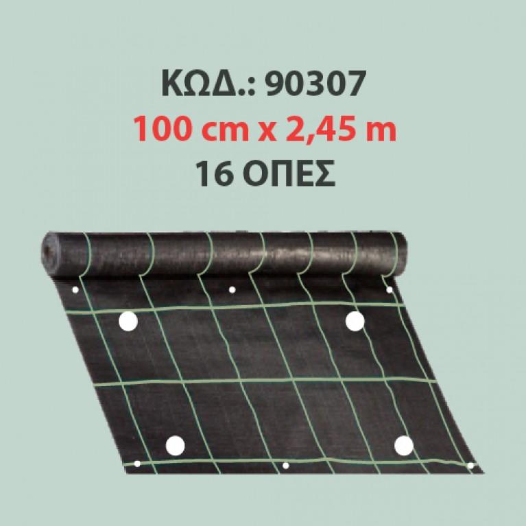 100cm x 245cm | 16 οπές για φασόλια αναρριχώμενα, φασόλια χαμηλά, αρακάς, φράουλα (ύφασμα εδαφοκάλυψης κωδ. 90307)