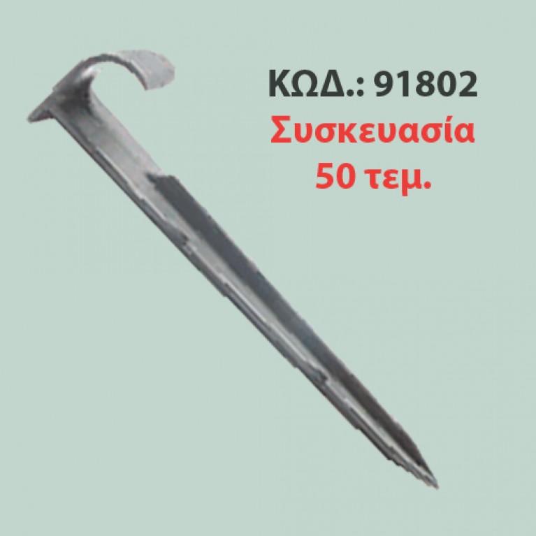 50 τεμ   ΓΑΝΤΖΟΙ ΕΔΑΦΟΥΣ (κωδ. 91802)